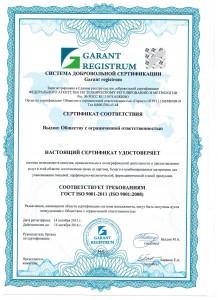 Образец сертификата ISO