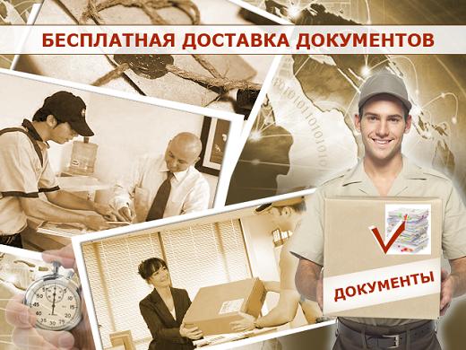 Pravotest_sliders_Besplatn_Dostavka_Dokumentov