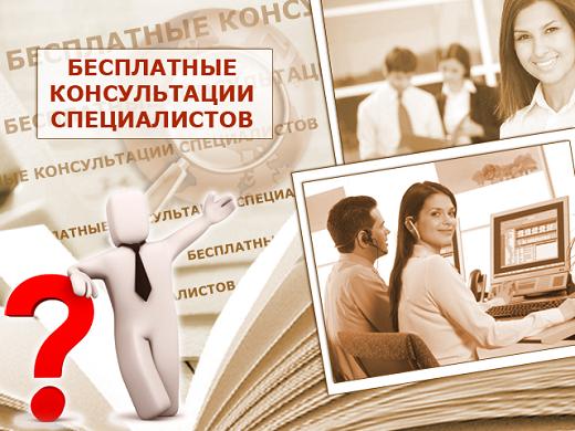 Pravotest_sliders_Besplatn_Konsult_Specialistov