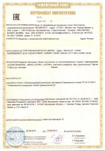 Образец сертификата Таможенного союза