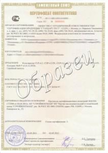 Образец сертификата соответствия Таможенного союза