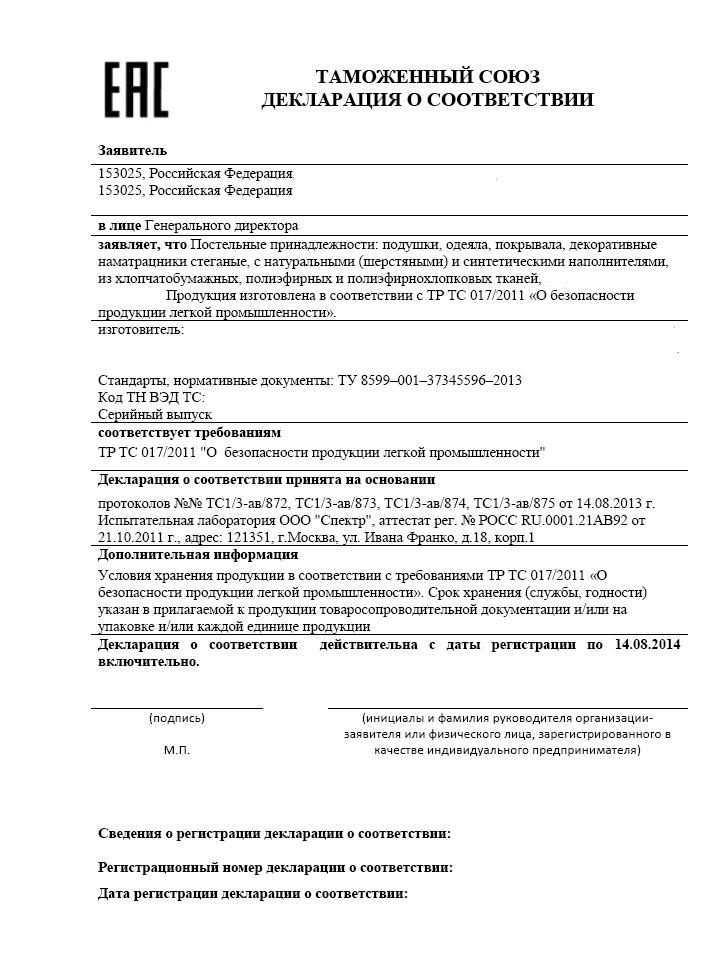 Образец Декларация Тр Тс 018\/2011