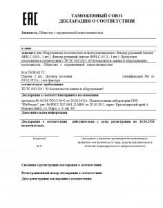 Образец декларации соответствия Техническому регламенту Таможенного союза