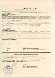 Образец декларации соответствия Таможенного союза по Постановлению  Правительства РФ № 620